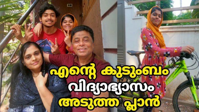 എന്റെ കുടുംബം - വിദ്യാഭ്യാസം - അടുത്ത പ്ലാൻ | My Family