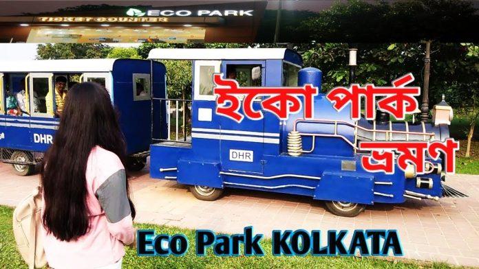 ইকোপার্ক ভ্রমণ || প্রকৃতি তীর্থ || Eco Park Kolkata Travel Guide || Eco park