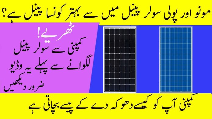 What's the Difference b/w Monocrystalline vs Polycrystalline Solar Panels in Urdu/Hindi